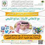 في الأفلاج : أبناؤنا ووسائل التواصل الاجتماعي مع الإعلامي صالح الشيحي