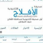 انضمام الأستاذة هاجر آل حماد محررة صحفية وكاتبة بصحيفة الأفلاج الإلكترونية