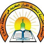 """""""تحفيظ الأفلاج"""" تطلق مشروع """"الاستثمار لرعاية الحلقات القرآنية"""""""