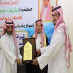 بالصور : ثقافية الأفلاج تُكرم الفائزين بجوائز مسابقة النابغة الجعدي