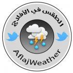 """فريق الطقس في الأفلاج يصدر إمساكية رمضان لمدن """" ليلى والبديع والأحمر والهدار """""""