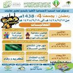 للعام الرابع على التوالي تنمية البديع تقيم رمضان يجمعنا 4