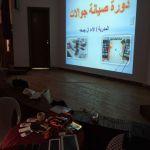 بالصور : نادي الحي يقيم دورة في صيانة الجوالات للمدربة آلاء آل جمعة