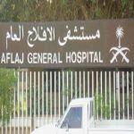 آل شريد مديراً لمستشفى الأفلاج العام