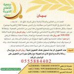 """خيرية الأفلاج تعلن تبني حملة ريان المرسل بالتعاون مع """"تراحم"""""""
