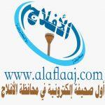 صحيفة الأفلاج تهنئ القيادة الرشيدة وقرائها بمناسبة عيد الأضحى
