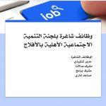 لجنة تنمية الأفلاج تعلن عن توفر عدد من الوظائف الرجالية شاغرة