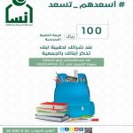 إنسان تعلن عن مشروع الحقيبة المدرسية لطلابها وطالباتها