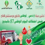 """لجنة احتفالات البديع ومستشفى الأفلاج يطلقان حملة """"دمي لوطني"""""""