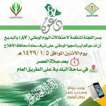لجنة احتفالات البديع تدعوكم لحضور احتفالات اليوم الوطني