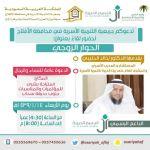 جميعة التنمية الأسرية في محافظة الأفلاج تدعوكم لحضور الحِوار الزوجي