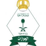 الموافقة على افتتاح شعبة متابعة الوافدين بالأفلاج