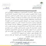 مركز تنمية الأفلاج يعلن عن تكوين مجلس إدارة لجنة الخالدية