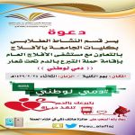 """كليات جامعة الأمير سطام بالأفلاج تنظم حملة """" دمي لوطني """""""
