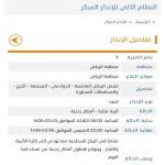 الأرصاد : توقعات أمطار رعدية على العاصمة الرياض والمحافظات المجاورة