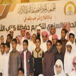 بالصور : تحفيظ الأفلاج تحتفي بتكريم 79 طالباً حفظوا 435 جزء
