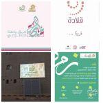 """يانعة الأفلاج للفتيات يقدم برنامج """" القِلادة """" للاحتياجات الخاصة"""