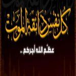 والدة الأستاذ محمد عبدالله الحقباني في ذمة الله