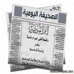 إعلان إبراء ذمة للفقيد الشيخ عبدالله بن  مشرف العجالين