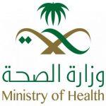 """وزارة الصحة تطلق تطبيق """"صحة"""""""