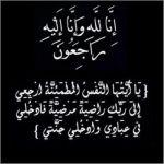 والدة الشيخ عبدالله بن نابت الحقباني إلى رحمة الله