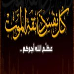 حرم الشيخ ناجي الجابر إلى رحمة الله