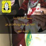 الاعتداء على عاملة منزلية في الأفلاج