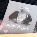 الإعلامية والكاتبة بالصحيفة هاجر آل حماد تُصدر كتابها الأول