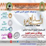 """""""البدائع الباهرة"""" بجامع الملك عبدالله بالأفلاج يومي الخميس والجمعة"""