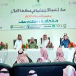 الجمعية التعاونية بالأفلاج تعقد اجتماع جمعيتها العمومية