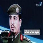 العقيد صالح المواش مديراً لجوازات الأفلاج