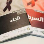 بالصور : تنمية البديع تشترك في معرض التوعية بالسرطان