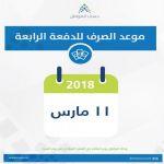 «حساب المواطن» يعلن موعد صرف الدفعة الرابعة والفئات