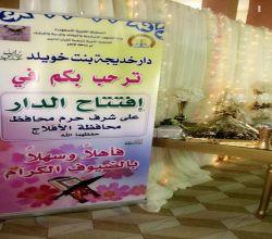 بالصور : دار خديجة بنت خويلد تفتتح مقرها الجديد