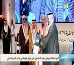 سمو أمير الرياض يسلم الدكتور عبدالله الخرعان جائزة التميز البحثي