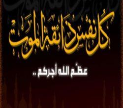 الشيخ النعيمي الخضران إلى رحمة الله