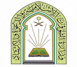 مجلس الجمعيات يوافق على افتتاح جمعية  لتحفيظ القرآن الكريم في الأحمر