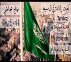 """الشاعر : تركي آل مسيعد يصدر قصيدة """"هيبة ملك"""""""