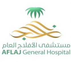 صحة الرياض تدعم مستشفى الأفلاج بأخصائي جراحة عامة