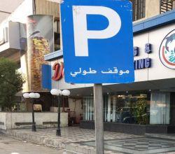 مواطنون يشتكون من قلة اللوحات الإرشادية المرورية بشوارع ليلى