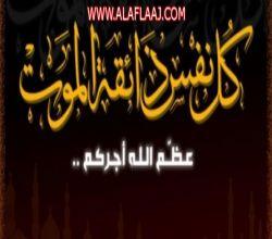والدة الشيخ درعان الحامد الى رحمة الله