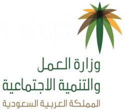 اليوم تبدأ الوزارة بتطبيق قرار قصر العمل في نشاط منافذ تأجير السيارات على السعوديين