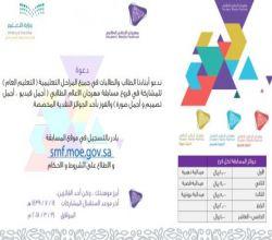 التعليم يطلق مسابقة مهرجان الإعلام الطلابي لطلاب وطالبات المملكة