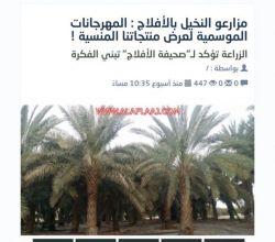 لجنة برئاسة محافظ الأفلاج تناقش إقامة مهرجان للتمور