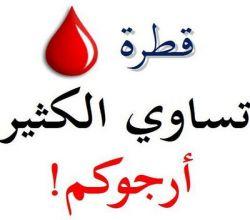 عاجل : حالة حرجة في مستشفى الأفلاج تحتاج إلى متبرعين بالدم فوراً
