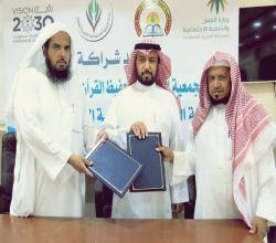 تحفيظ القرآن ولجنة التنمية يوقعان عقد شراكة مجتمعية