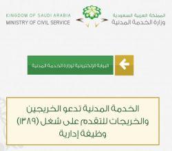 الخدمة المدنية تدعو الخريجين والخريجات للتقدم على شغل (1389) وظيفة إدارية