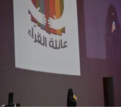 """الزميلة روابي العيسى تشارك مع """" عائلة القُرّاء"""" في معرض الرياض الدولي للكتاب"""