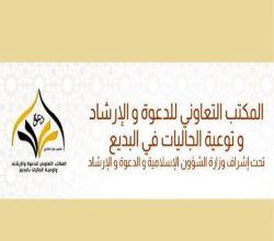 تعاوني البديع ينجح في دخول خادمة للإسلام