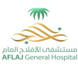 صحة الرياض تدعم مستشفى الأفلاج العام بعدد من الأطباء